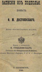 Memorias del subsuelo Dostoyevski